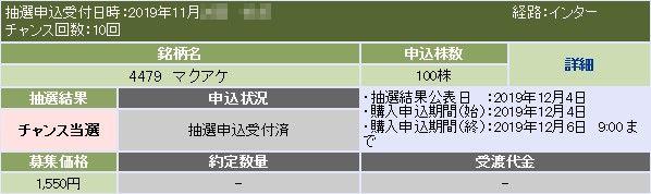 マクアケ(4479)IPO当選大和証券