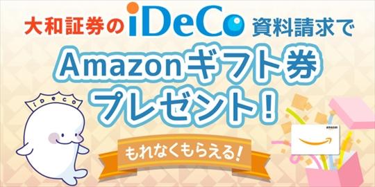 daiwacpideco2020.3.16