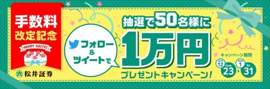 松井証券Twitterキャンペーン.2020.1.31