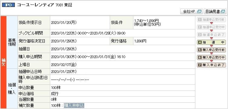 コーユーレンティア(7081)IPO補欠-丸三証券