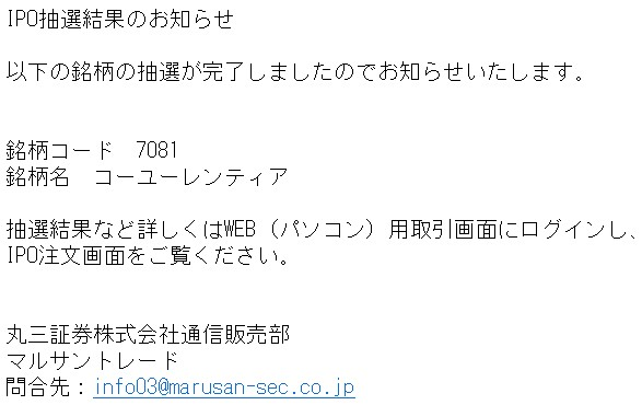 丸三証券IPO抽選結果メール