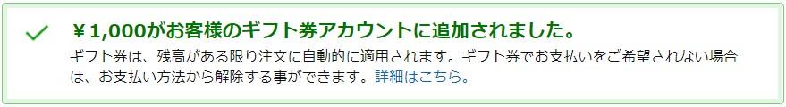 Amazonギフト券1,000円追加