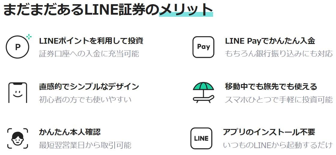 LINE証券メリット