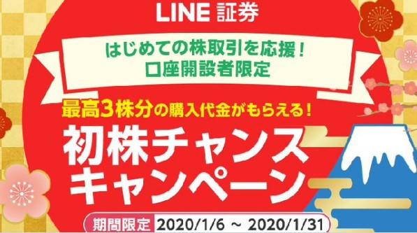 LINE証券初株チャンスキャンペーン