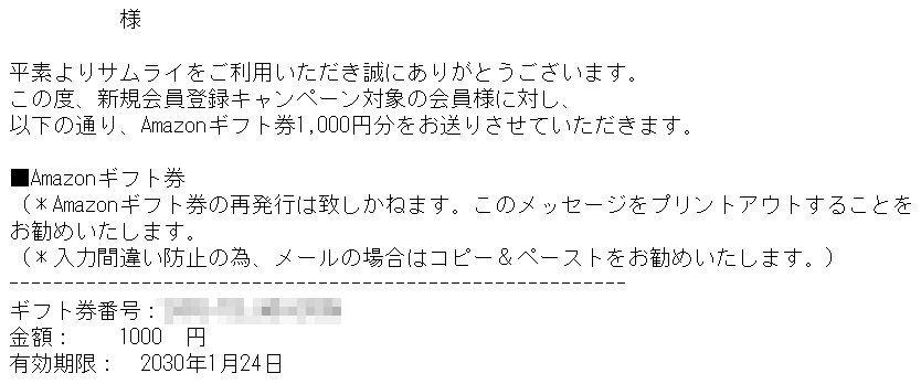 SAMURAI証券Amazonギフト券メール