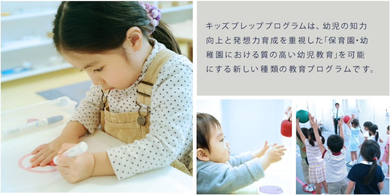 Kids Smile Holdings(7084)IPOキッズプレッププログラム