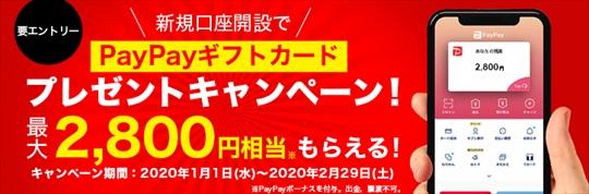 monexcp2020.2.29