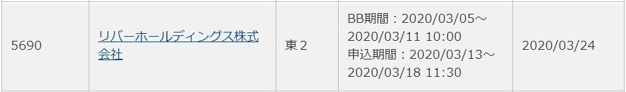 リバーホールディングス(5690)IPO<span class=