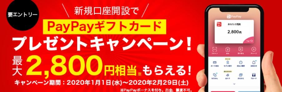 マネックス証券PayPayギフトカードプレゼントキャンペーン2020.2.29