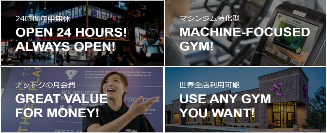 Fast Fitness Japan(7092)エニタイムフィットネス特徴