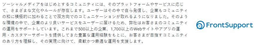 アディッシュ(7093)IPOフロントサポート