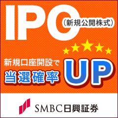 SMBC日興証券240-240