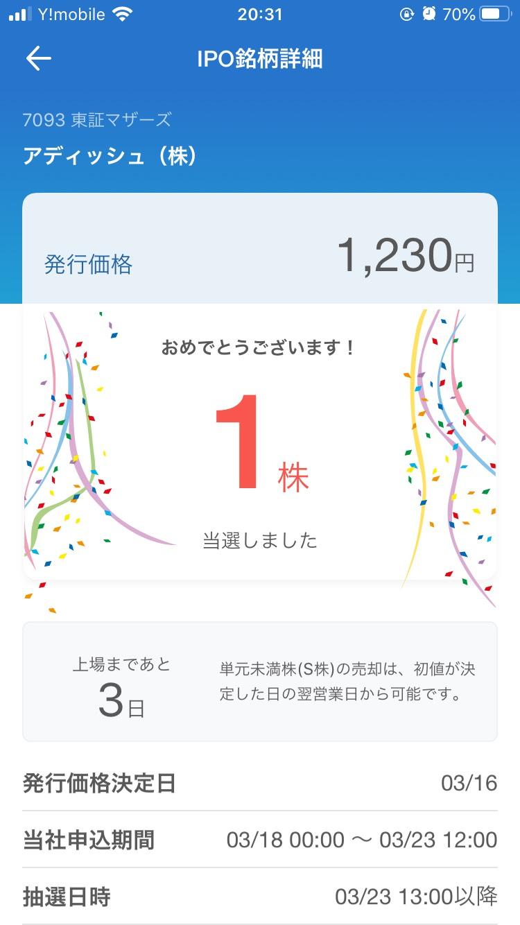アディッシュ(7093)IPO当選