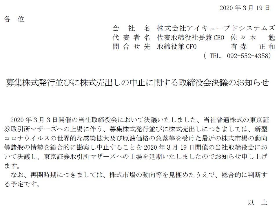 アイキューブドシステムズ(4495)IPO(新規上場)中止