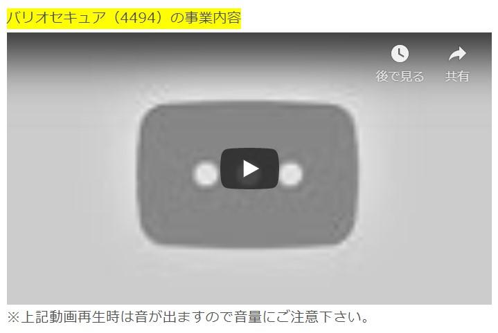 バリオセキュア(4494)IPO事業内容動画