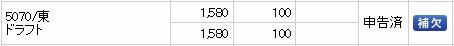 ドラフト(5070)IPO補欠