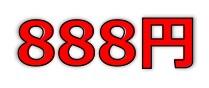 リバーホールディングス(5690)IPO直前初値予想