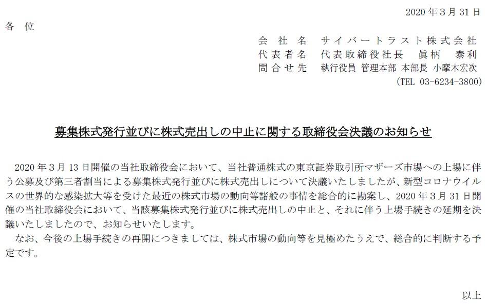 サイバートラスト(4498)IPO(新規上場)中止