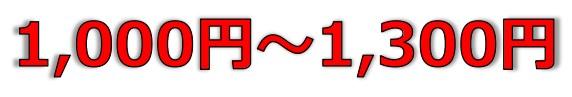 松屋アールアンドディ(7317)IPO初値予想