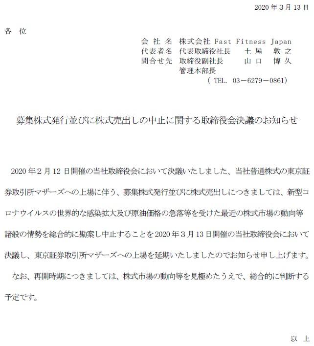 Fast Fitness Japan(7092)IPO上場中止