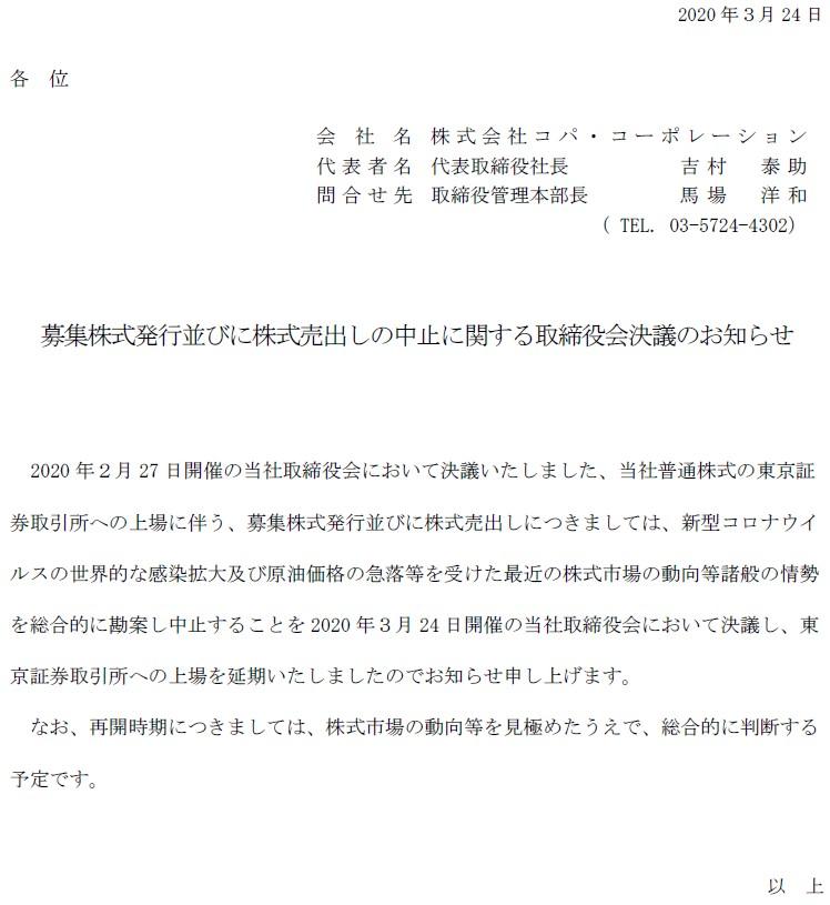 コパ・コーポレーション(7689)IPO(新規上場)中止