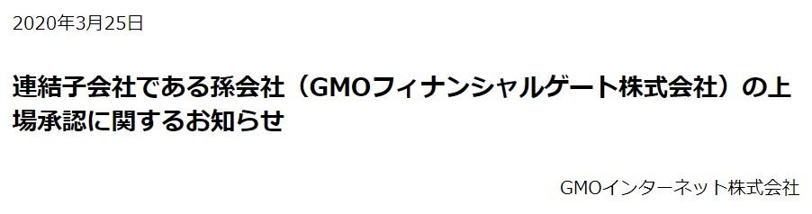GMOフィナンシャルゲート(4051)IPOGMOインターネット