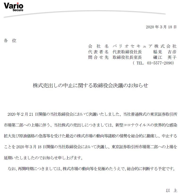 バリオセキュア(4494)IPO上場中止