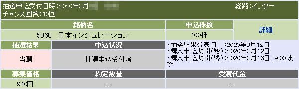 日本インシュレーション(5368)IPO当選