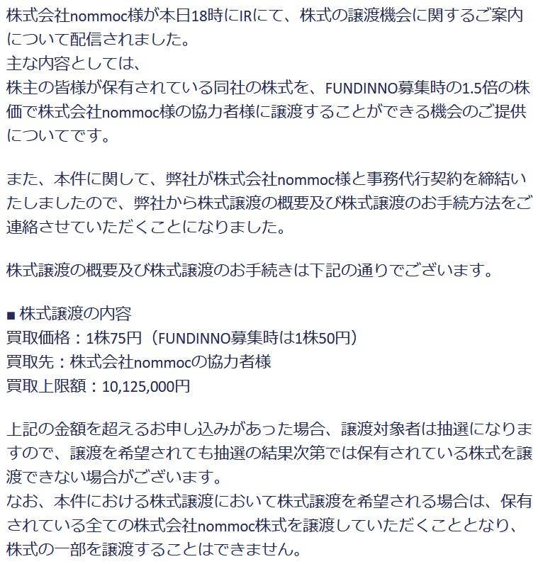 nommoc(ノモック)メール2020.2.27