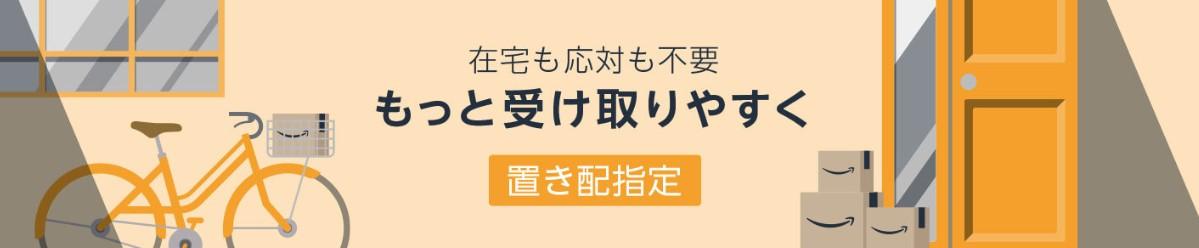 Amazon(アマゾン)置き配指定サービス