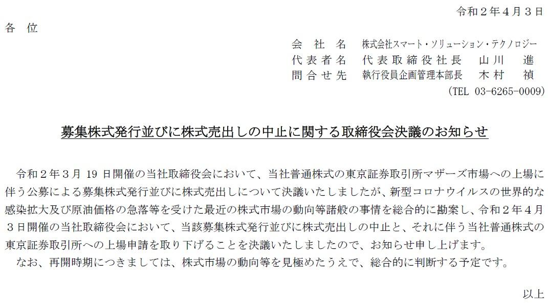 スマート・ソリューション・テクノロジー(6598)IPO(新規上場)中止
