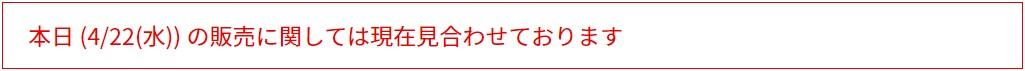 シャープ製マスク販売中止2020.4.22