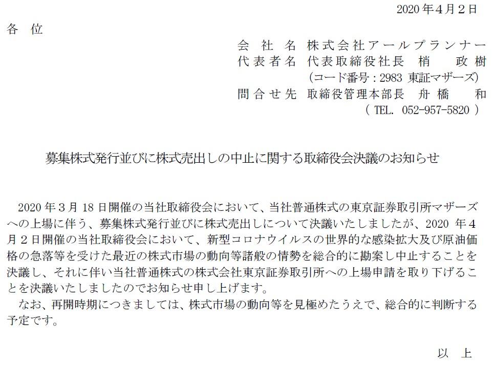 アールプランナー(2983)IPO(新規上場)中止