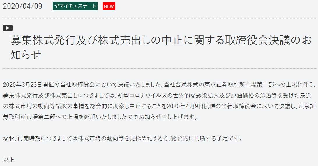 ヤマイチエステート(2984)IPO(新規上場)中止