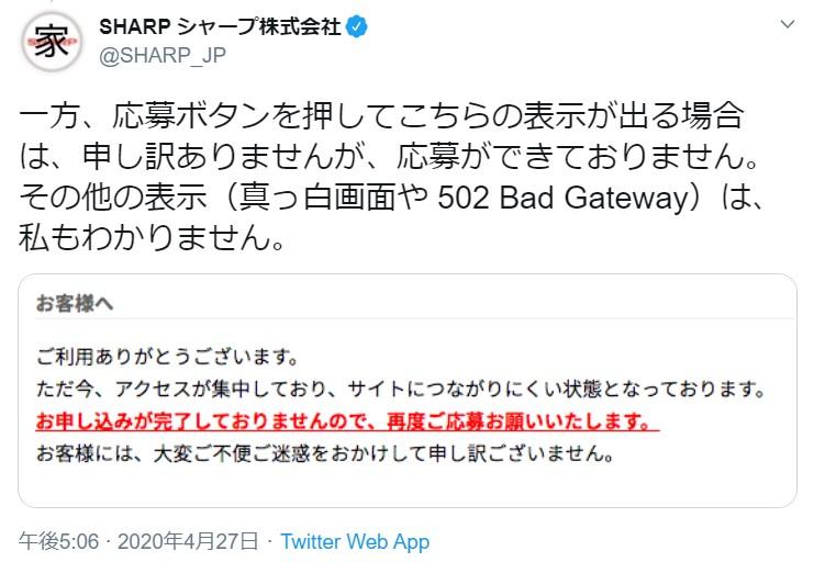 シャープ公式Twitter2020.4.27