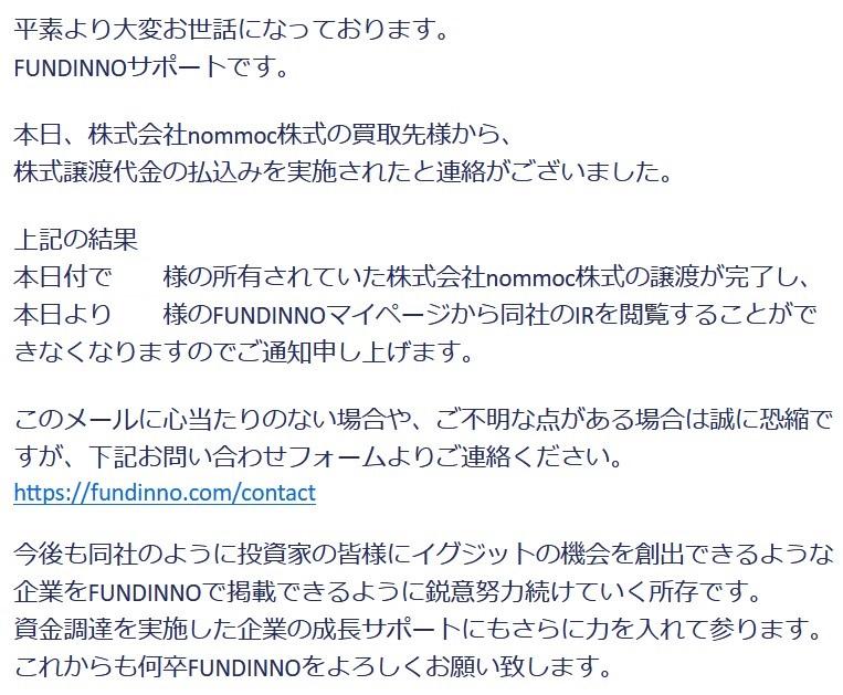 nommoc(ノモック)メール2020.3.24