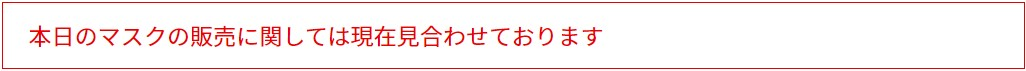 シャープ製マスク販売見合わせ4.23