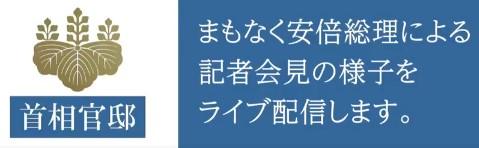 首相官邸ライブ2020.4.17