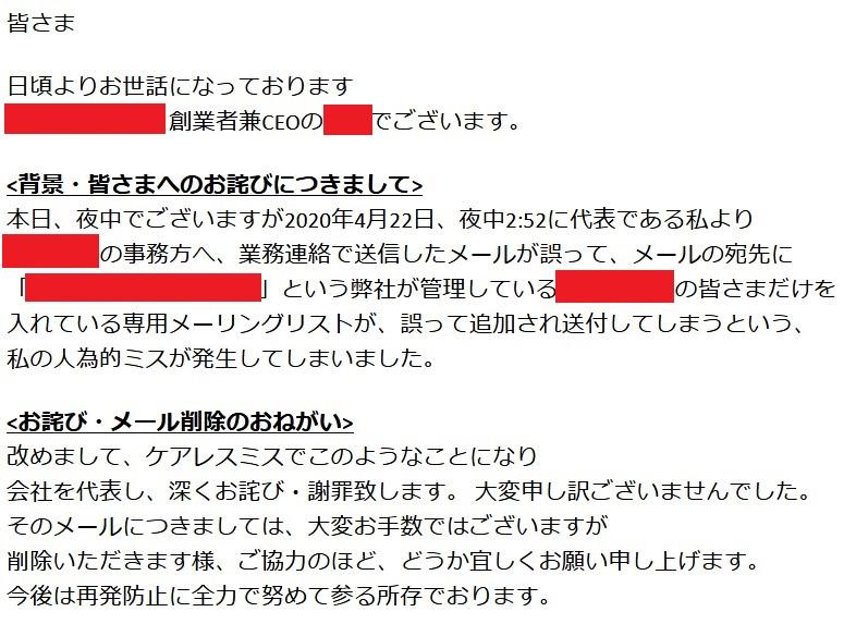 とある企業のメール3