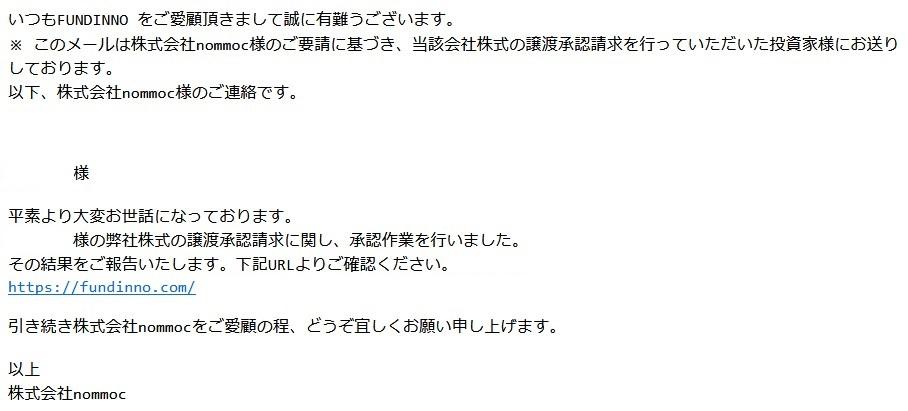 nommoc(ノモック)メール2020.3.5