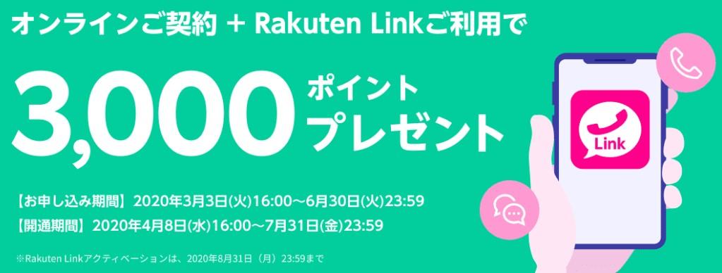 楽天モバイル3000ポイントキャンペーン
