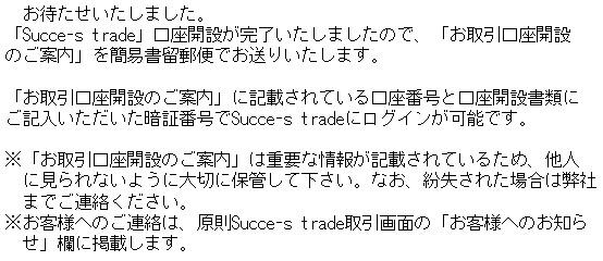 内藤証券口座開設完了メール