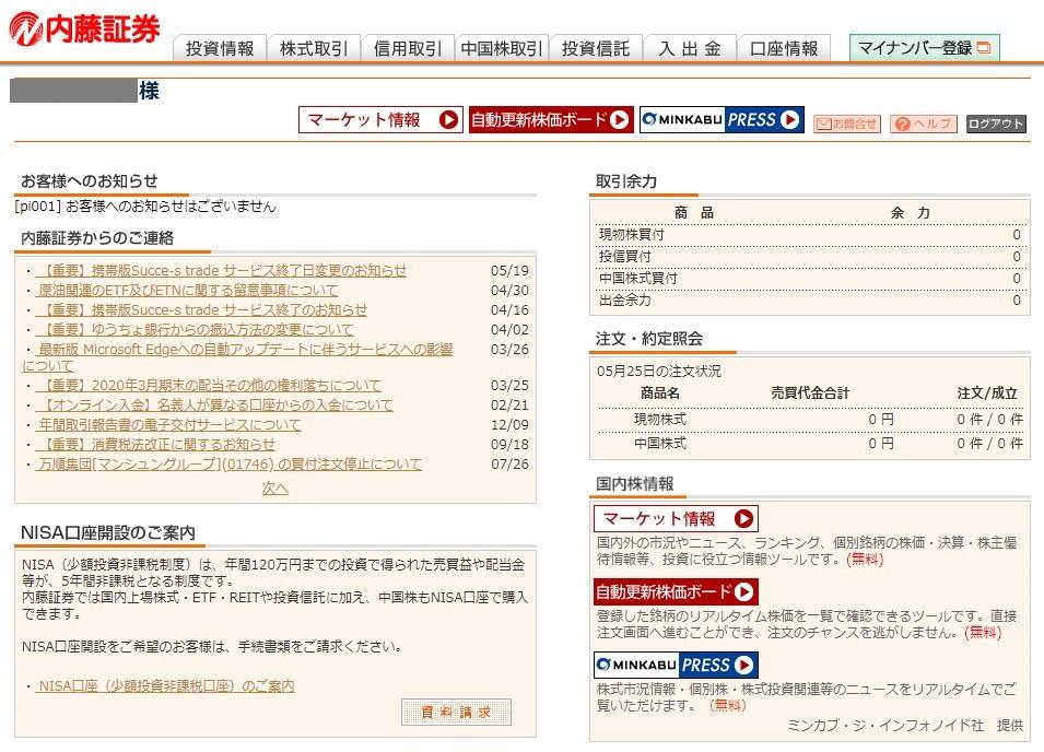 内藤証券管理画面トップページ