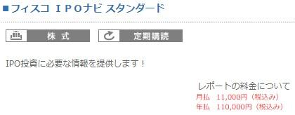 フィスコ(3807)IPOナビスタンダード購読料金