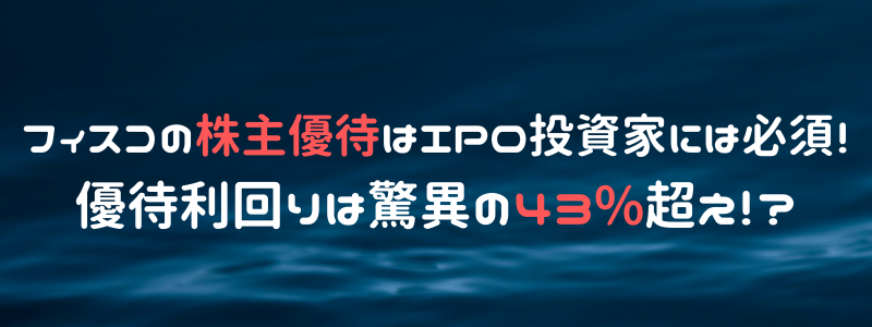 フィスコ(3807)の株主優待はIPO投資家には大人気!優待利回りは驚異の43%超え!?