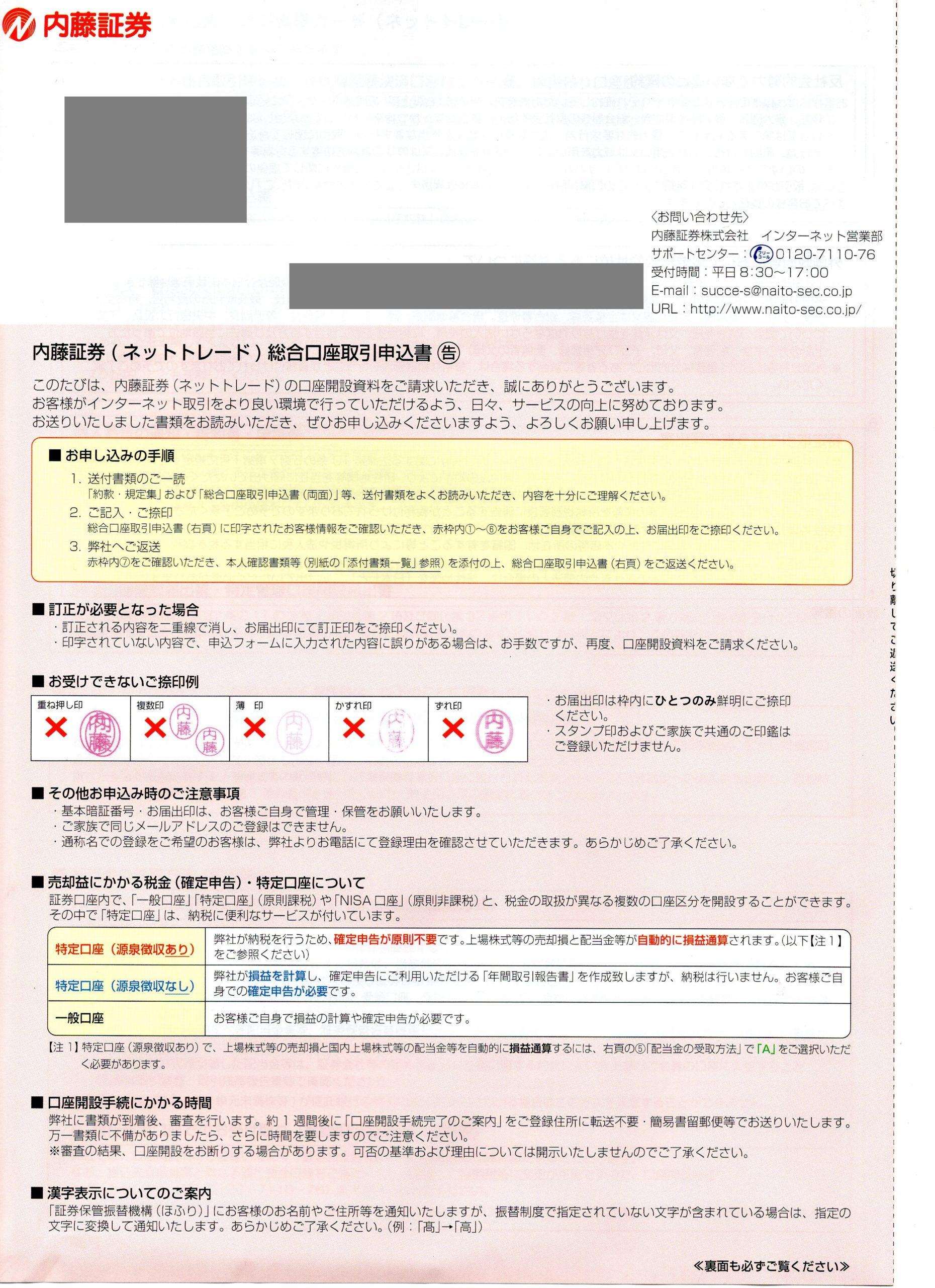 内藤証券口座開設申込書