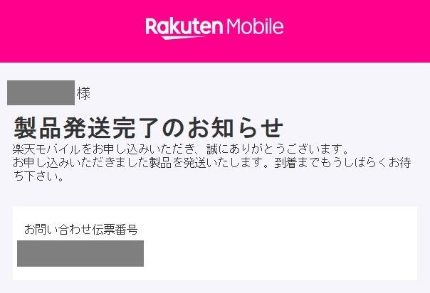 楽天モバイルRakuten Mini発送メール