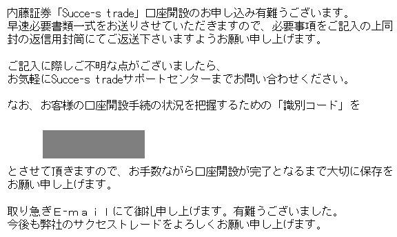 内藤証券口座開設手続きメール