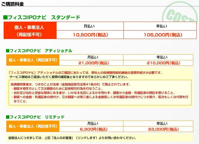 フィスコ(3807)購読料金