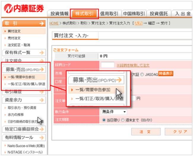 内藤証券IPO申し込み画面